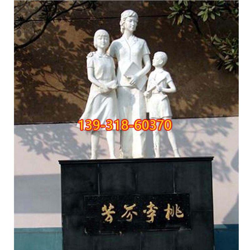 汉白玉桃李芬芳师生石雕(1)