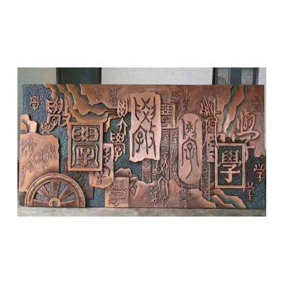 校园文字铜浮雕