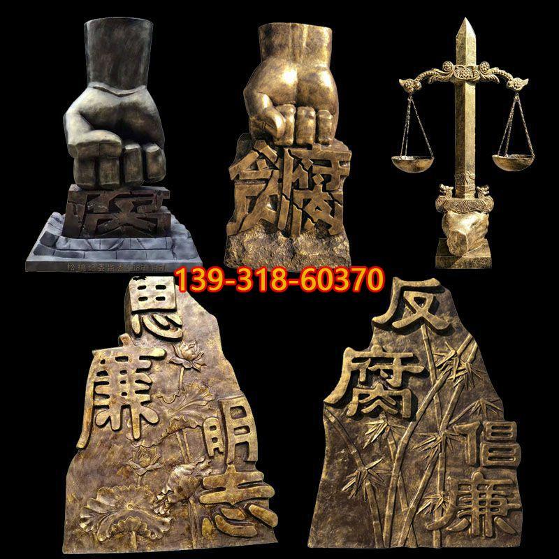 反腐倡廉法治铜雕
