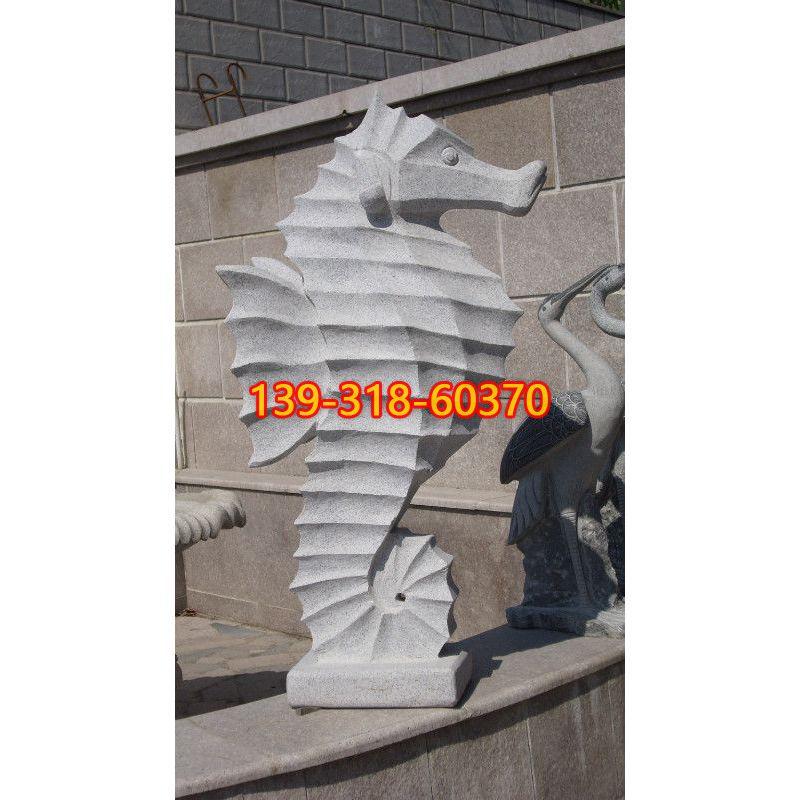 公园海马石雕(1)