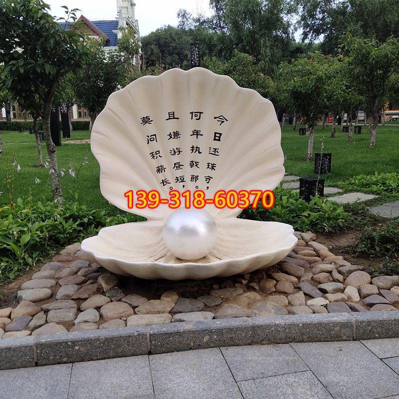 石雕扇贝景观石雕(1)