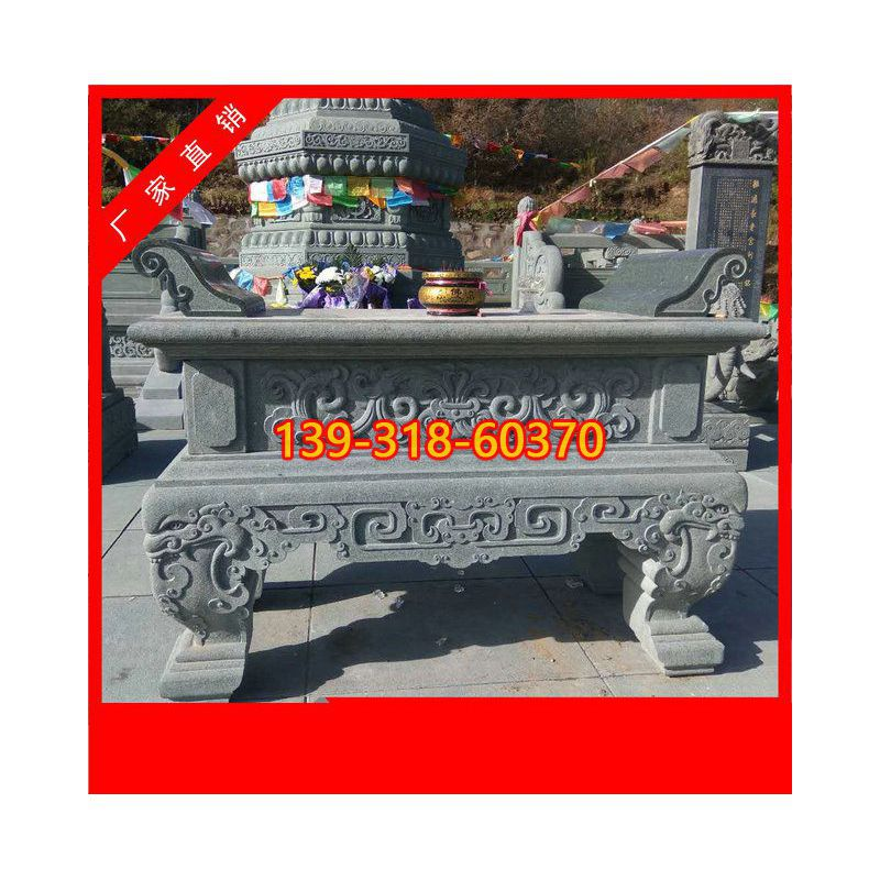 供桌石雕(1)